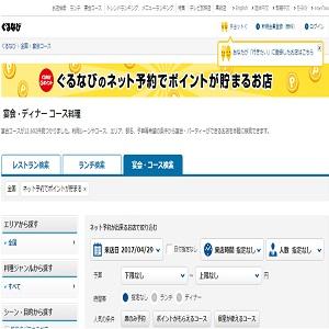 ぐるなび 宴会・グルメ情報検索サイト